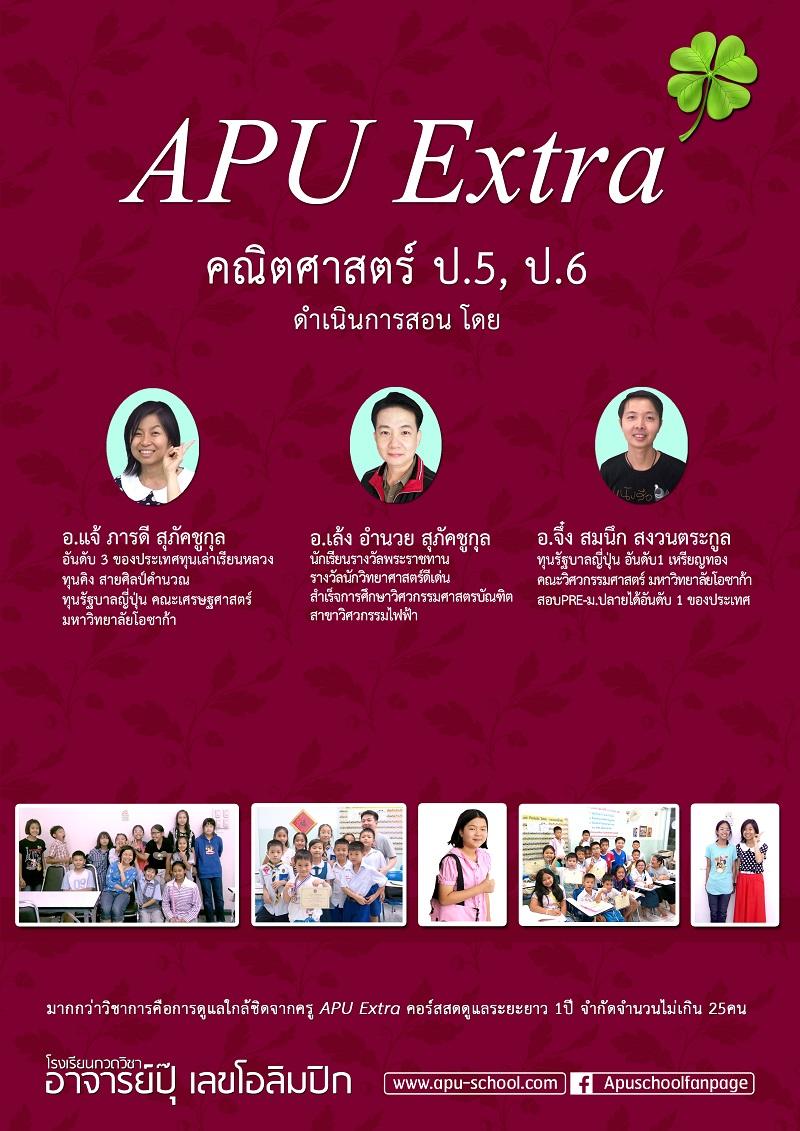 apu-extra01
