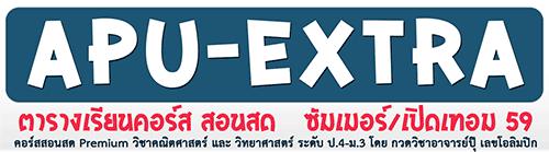 Extra59term1